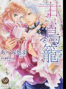 甘い鳥籠 (乙女ドルチェ・コミックス)