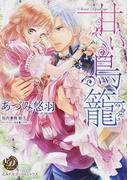 甘い鳥籠 (乙女ドルチェ・コミックス)(乙女ドルチェ・コミックス)