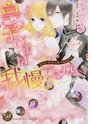 皇子さまは我慢できない スウィート・シュガー・ロマンス (乙女ドルチェ・コミックス)