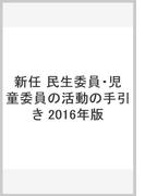 新任 民生委員・児童委員の活動の手引き 2016年版