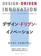 【オンデマンドブック】デザイン・ドリブン・イノベーション