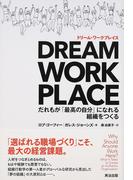 DREAM WORKPLACE だれもが「最高の自分」になれる組織をつくる