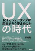 UXの時代 IoTとシェアリングは産業をどう変えるのか