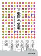 【オンデマンドブック】京都観光掌編 一ヶ所一編3分ガイド