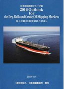 Outlook for the Dry‐Bulk and Crude‐Oil Shipping Markets 海上荷動きと船腹需給の見通し 2016