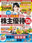 ダイヤモンドZAi 2017年1月号[雑誌]