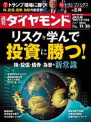 週刊ダイヤモンド 2016年11月26日号[雑誌]