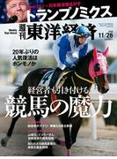 週刊東洋経済2016年11月26日号