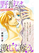 Love Silky 野獣は激しく奪う story25(Love Silky)
