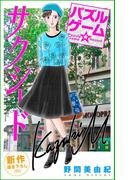 Love Silky パズルゲーム☆サクシード story04(Love Silky)