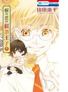 桜の花の紅茶王子(7)(花とゆめコミックス)