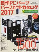 自作PCパーツパーフェクトカタログ 2017 (impress mook)(impress mook)