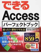 できるAccessパーフェクトブック困った!&便利ワザ大全