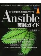 Ansible実践ガイド 構成管理の自動化