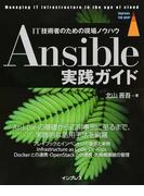 Ansible実践ガイド 構成管理の自動化 (impress top gear IT技術者のための現場ノウハウ)