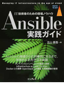 Ansible実践ガイド 構成管理の自動化 (impress top gear IT技術者のための現場ノウハウ)(impress top gear)