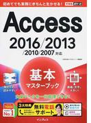 Access 2016/2013/2010/2007対応基本マスターブック