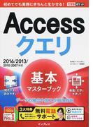 Accessクエリ基本マスターブック 2016/2013/2010/2007対応 (できるポケット)(できるポケット)