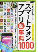 Androidスマートフォンアプリ超事典1000 2016−2 (できるポケット)(できるポケット)