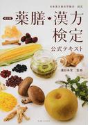薬膳・漢方検定公式テキスト 日本漢方養生学協会認定 改訂版