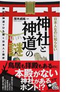 日本人なのに知らない神社と神道の謎 神社と神道でひも解く日本人と歴史 (じっぴコンパクト新書)(じっぴコンパクト新書)