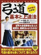 弓道基本と上達法 (パーフェクトレッスンブック)(PERFECT LESSON BOOK)