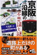 京阪沿線の不思議と謎 (じっぴコンパクト新書)(じっぴコンパクト新書)