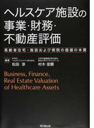 ヘルスケア施設の事業・財務・不動産評価 ―高齢者住宅・施設および病院の価値の本質―