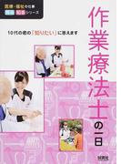 作業療法士の一日 (医療・福祉の仕事見る知るシリーズ)