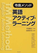 寺島メソッド英語アクティブ・ラーニング
