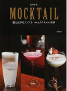 モクテル 魅力広がるノンアルコールカクテルの世界