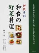新技多彩和食の野菜料理 多様な野菜を使いこなし、おいしさ溢れるプロの155品