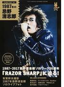 1987年の忌野清志郎 1987−2017忌野清志郎ソロワーク30周年