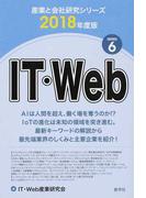 IT・Web 2018年度版 (産業と会社研究シリーズ)