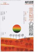 現代思想 vol.44−22 特集|霊長類学の最前線