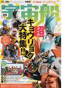 宇宙船 vol.155(2017.冬) 『仮面ライダーエグゼイド』『スーパー戦隊』『ウルトラマンオーブ』大特集号!
