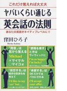 ヤバいくらい通じる英会話の法則 これだけ覚えれば大丈夫 あなたの英語がネイティブレベルに!!