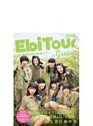 EbiTour 2016 in guam ~エビ中探検隊の秘境ツアー~