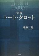 実践トート・タロット