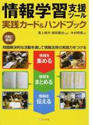 情報学習支援ツール実践カード&ハンドブック 情報を集める 情報をまとめる 情報を伝える 問題解決的な活動を通して情報活用の実践力をつける