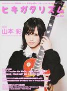ヒキガタリズム ゼロから始めるギター・ライフ vol.02