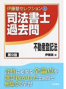 司法書士過去問不動産登記法 第9版 (伊藤塾セレクション)