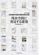 残余空間に発見する建築 (日本建築学会設計競技優秀作品集)