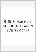 楽譜 糸 EXILE ATSUSHI