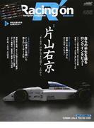 Racing on Motorsport magazine 486 〈特集〉片山右京 (ニューズムック)