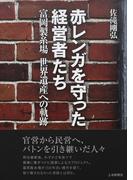 赤レンガを守った経営者たち 富岡製糸場世界遺産への軌跡