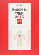 救急蘇生法の指針 医療従事者用 2015