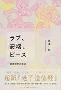 ラブ、安堵、ピース 東洋哲学の原点 超訳『老子道徳経』