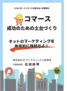 【オンデマンドブック】E コマース成功のための土台づくり~ネットのマーケティングを徹底的に理解せよ~ (ECMJ流!Eコマースを勝ち抜く原理原則)