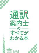 【オンデマンドブック】通訳案内士のすべてがわかる本